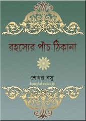 Rahasyer Panch Thikana by Sekhar Basu