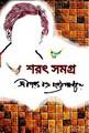 Sharat Upanyas Samagra by Sharat Chandra Chattopadhyay