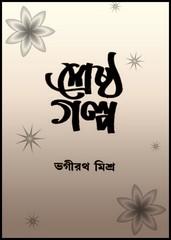 Sheshtha Galpo by Bhagirathi Misra