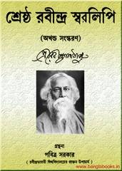 Shreshtho Rabindra Swaralipi