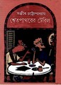 Shwetpatharer Table by Sanjiv Chattopadhyay