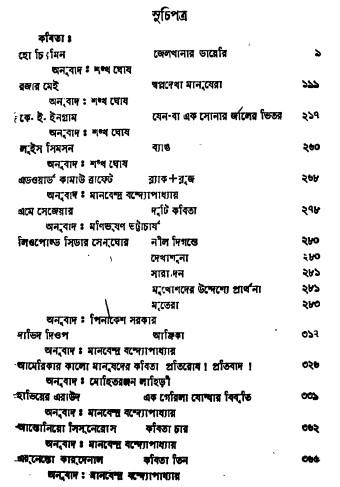 Tritiya Biswber Sahitya content 1