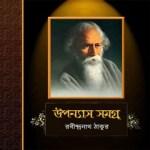 Upanyas Samagra by Rabindranath Tagore ebook
