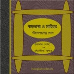 Bangabhasha O Sahitya by Dinesh Chandra Sen ebook