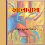 Bhalobasa by Syed Mustafa Siraj ebook