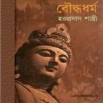Buddha Dharma by Haraprasad Shastri ebook