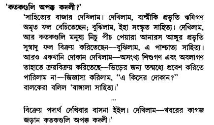 Dushprapya Bangla Sahitya main content