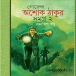Goenda Ashok Thakur Samagra ebook pdf