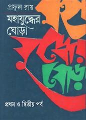 Mahajuddher Ghora Part 1 and 2 by Prafulla Ray