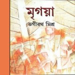 Mrigaya by Bhagirath Mishra ebook