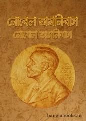Novel Omnibus Bangla