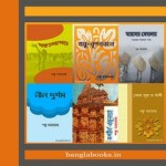 Shanku Maharaj ebooks pdf files