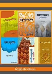 Shanku Maharaj ebooks pdf