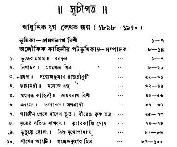 dui-shataker-shreshtha-bhoutik-omnibus-content