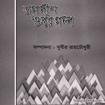 jagdish-guptar-galpa-ebook