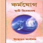karma-yoga-by-swami-bibekananda-ebook-pdf