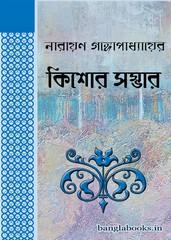narayan-gangopadhyayer-kishor-sambhar
