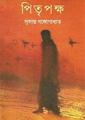 pitripaksha-by-sukanta-gangopadhyay