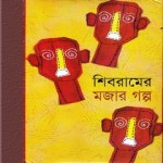 sibramer-mojar-galpa-ebook-pdf