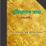 sudhindra-nath-raha-sabyasachi-ebooks-pdf
