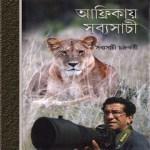 Afrikay Sabyasachi ebook pdf