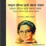 Amrita Pritam Shrestha Rachana Sambhar ebook