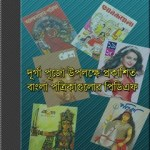 Durga Puja Special 2016 All Bangla Magazine ebook