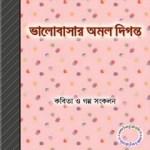 Bhalobasar Amal Diganta ebook pdf