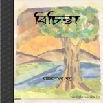 Bichinta by Rajshekhar Basu ebook