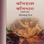 Kaviyal Kabigaan by Dinesh Chandra Singh ebook