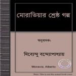 moraviyar-shreshtha-galpo-ebook-pdf