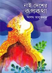Nai Desher Rupkata by Alam Talukdar ebook