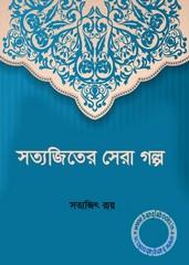 Satyajiter Sera Galpo by Satyajit Roy
