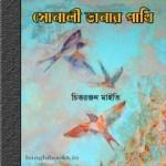 Sonali Danar Pakhi by Chittaranjan Maity ebook