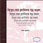 Bishwer Sera Classics Galpo Sangraha ebook pdf