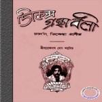 Dickens Granthabali ebook pdf