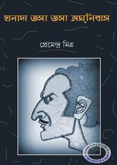 Ghanada Tasya Tasya Amnibas by Premendra Mitra ebook