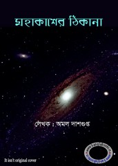 Mahakasher Thikana by Amal Dasgupta ebook
