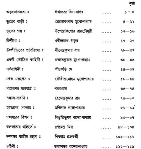 Nirbachita Bhoutik Galpo content 1