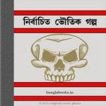 Nirbachita Bhoutik Galpo ebook pdf