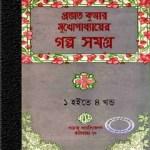 Prabhat Kumar Mukhopadhyayer Galpo Samagra ebooks pdf