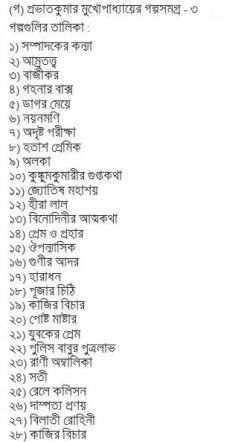 Prabhat Kumar content 3