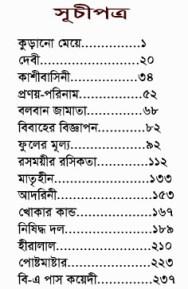 Probhat Kumar Mukhopadhyayer Shrestha Galpo content