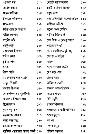 O Henry Short Stories In Bengali Pdf Free Download idea gallery