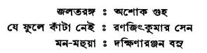 Uponyas Bichitra content