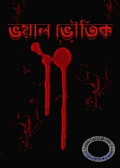 Bhayal Bhoutik ebook