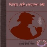 Bishwer Shreshtha Goyenda Galpo ebook pdf