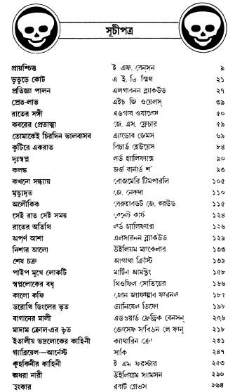 Prithibir Shreshtha Bhuter Galpo content 1