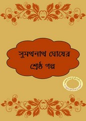 Sumathnath Ghosher Shreshtha Galpo ebook