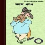 Saras Galpo by Narayan Gangopadhyay pdf